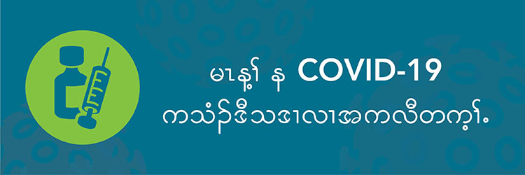 Get your free COVID-19 vaccine.